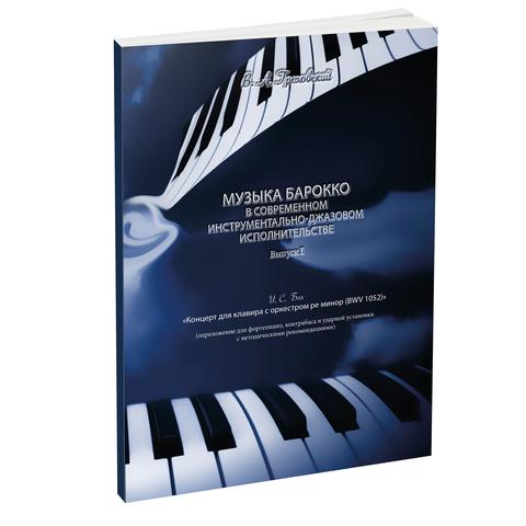 Музыка барроко в современном  инструментально-джазовом  исполнительстве.  Выпуск I