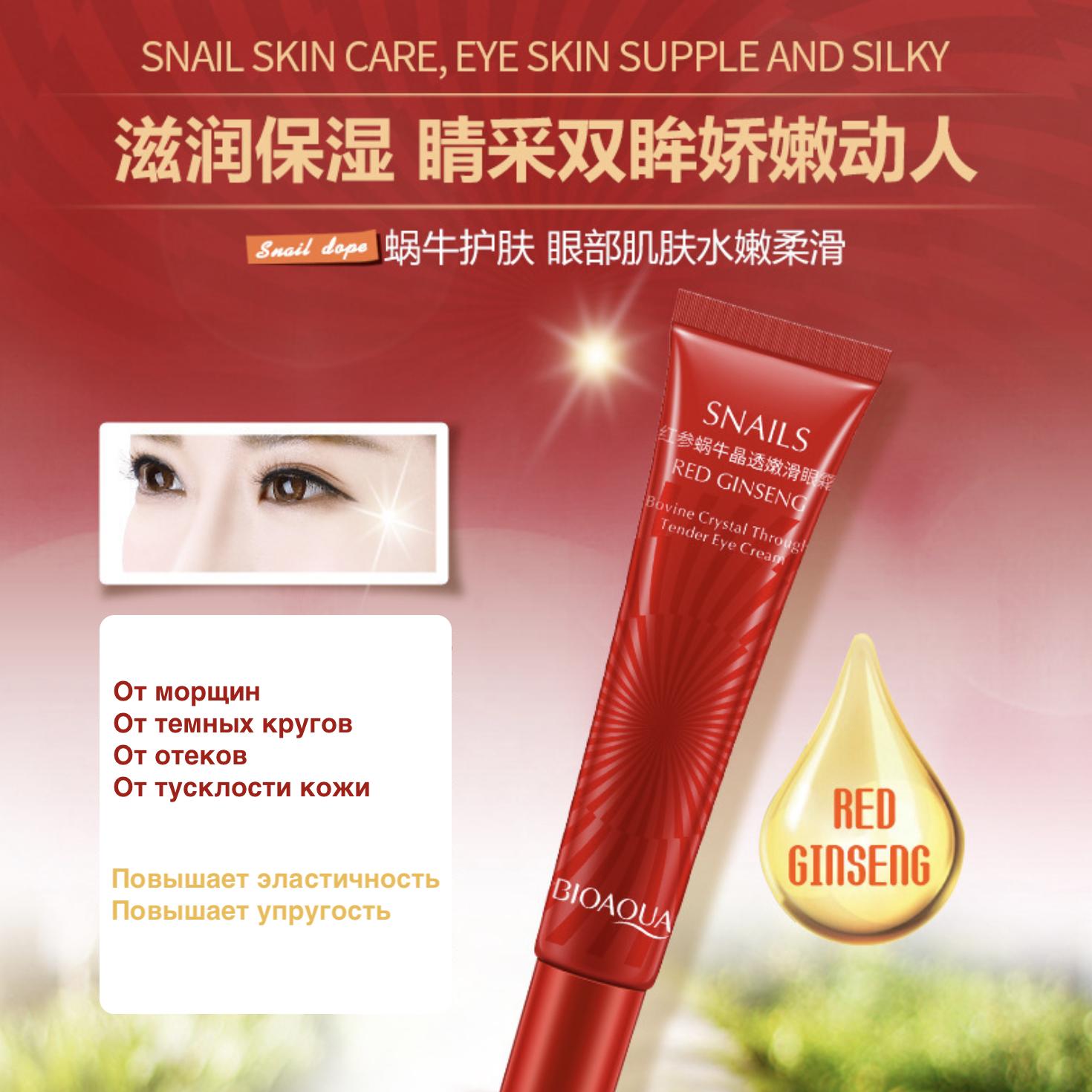 Омолаживающий крем для области вокруг глаз с муцином улитки и красным женьшенем, 20гр.