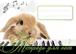 Тетрадь для нот. Зайчонок. 4+ тетрадь для нот котёнок 4