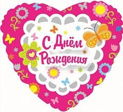 Шар (18''/46 см) Сердце, С Днем рождения (фуксия), на русском языке, 1 шт.