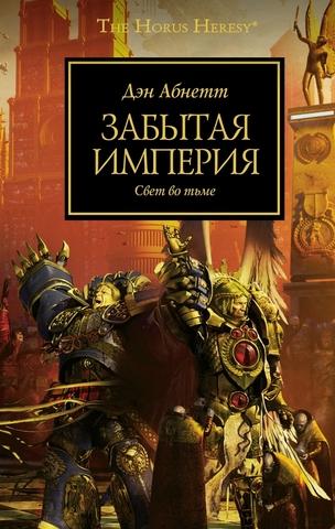 Warhammer 40000. Забытая империя