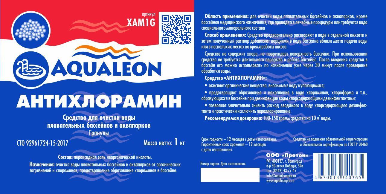 Aqualeon Антихлорамин в гранулах 1 кг