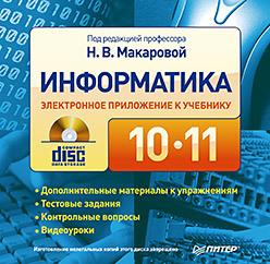 Информатика. 10 – 11 класс. Дополнительные материалы и контрольные вопросы. Электронное приложение к учебнику (CD-ROM)
