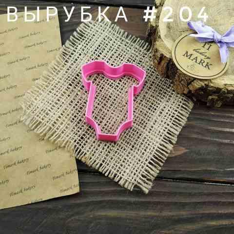 Вырубка №204 - Бодик
