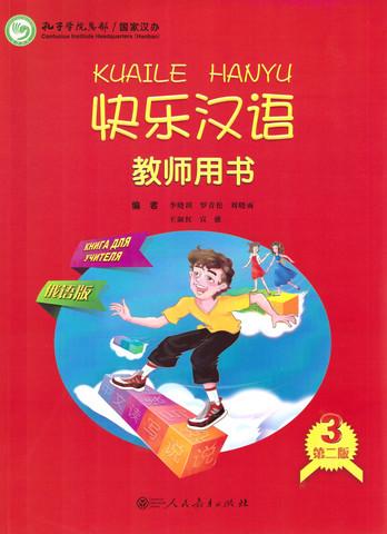 Веселый урок. Китайский язык (третья часть). Книга для учителя