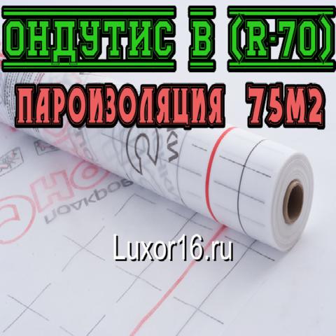 Внутренняя пленка Ондутис В (R-70) пароизоляция по Оптовой цене - Купить в Казани