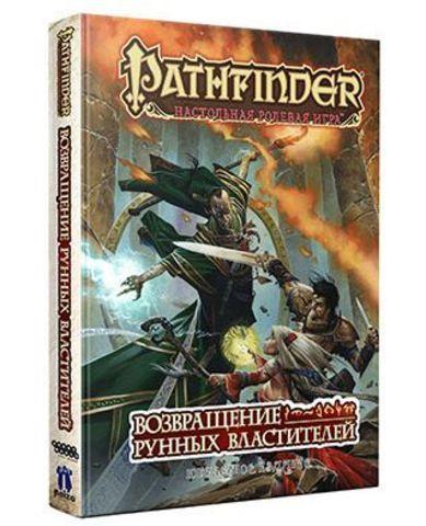 Pathfinder. Настольная ролевая игра. Возвращение рунных властителей (книга приключений) - на русском языке