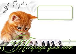 Тетрадь для нот. Рыжий котенок цена