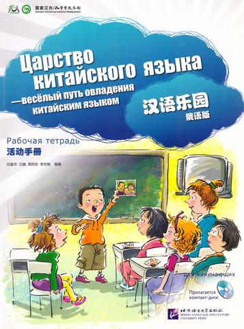 Царство китайского языка. Рабочая тетрадь для начинающих