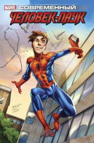 Майлз Моралес. Современный Человек-Паук. Том 1 (Альтернативная обложка)