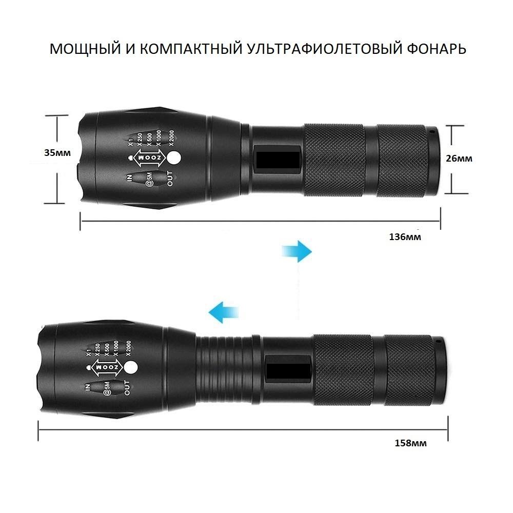 Фонарь ультрафиолетовый McHunter Ultra Pro UV365/UV395
