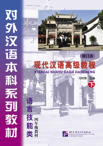 An Advanced Course in Modern Chinese (Revised Edition) III