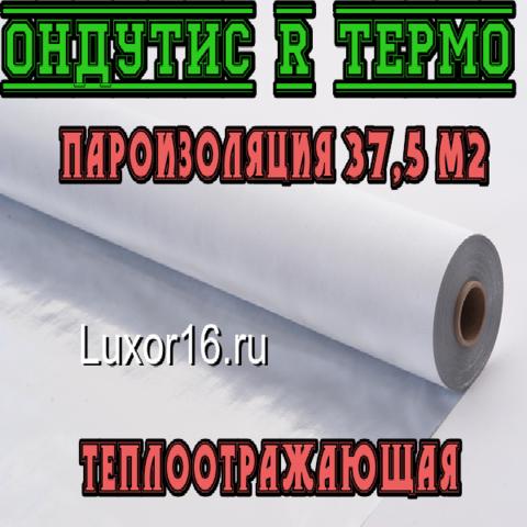 Теплоотражающая пленка Ондутис R Термо по Оптовой цене - Купить в Казани
