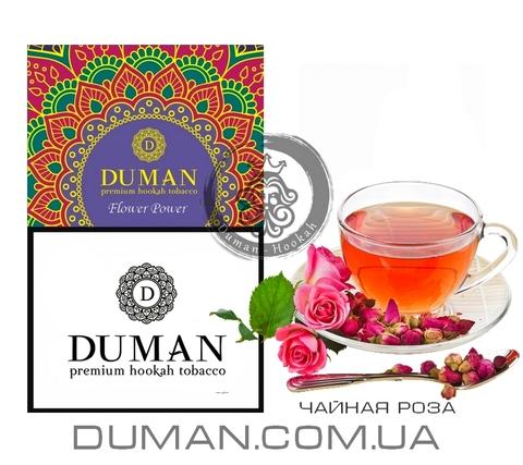 Табак Duman Flower Power (Думан Чайная Роза) |Hard