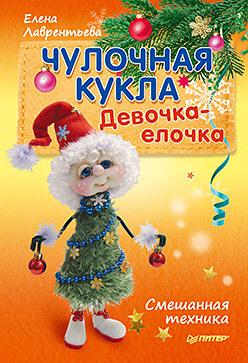 Чулочная кукла. Девочка-елочка контэнт авторская кукла моделирование и декорирование
