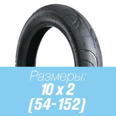 Покрышка 10x2 54-152 для детской коляски (полукольца)