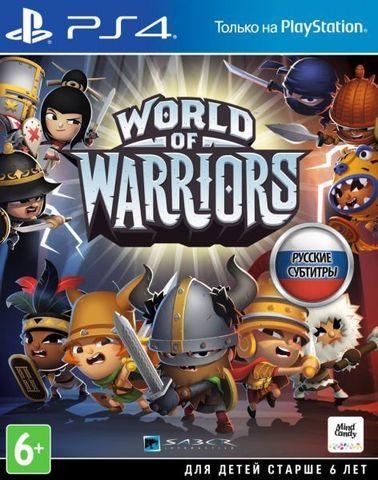 Sony PS4 World of Warriors (русские субтитры)