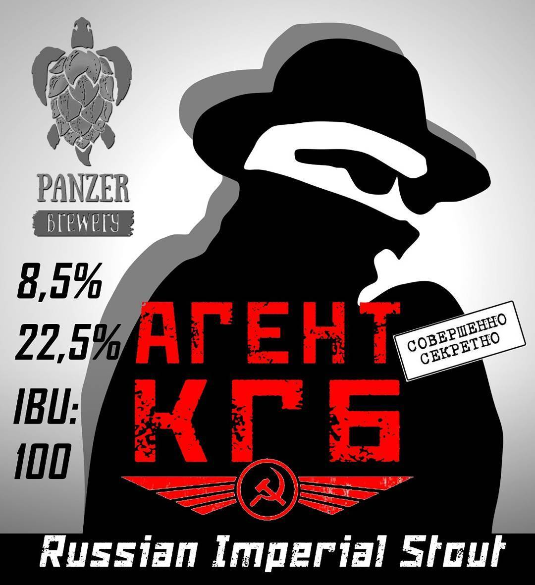 https://static-eu.insales.ru/images/products/1/4943/131519311/Panzer_Brewery_Агент_КГБ.jpg