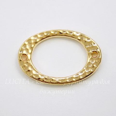 """Коннектор - кольцо овальное TierraCast """"Hammertone"""" (1-1) 24х17 мм (цвет-золото) ()"""
