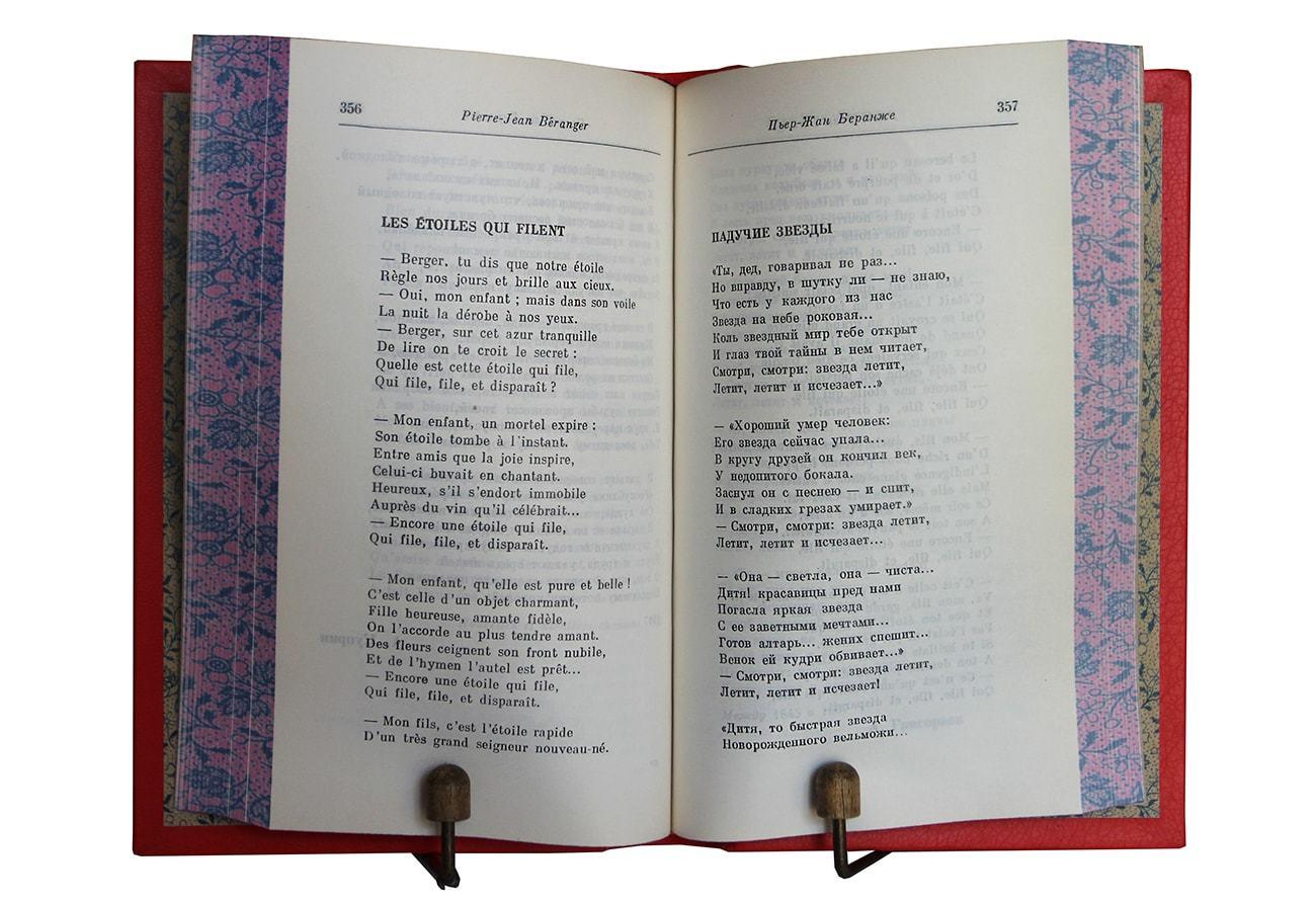 Французские стихи в переводе русских поэтов ХIX-XX веков