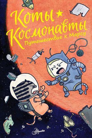 Коты-космонавты. Путешествие к Марсу