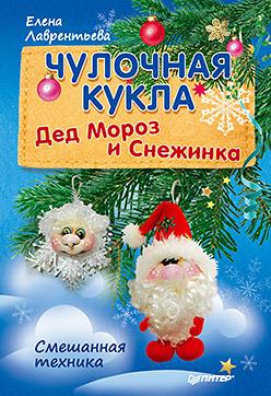 Чулочная кукла. Дед Мороз и Снежинка ид питер чулочная кукла аппетитные магниты