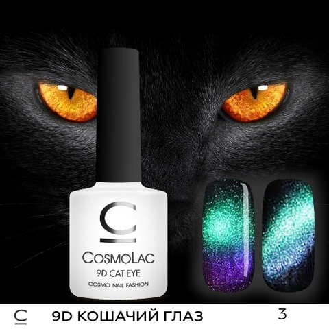 CosmoLac гель-лак 9D Кошачий глаз 7,5 мл. 003