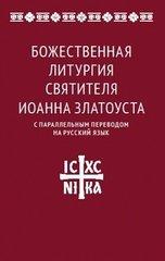 Божественная литургия святителя Иоанна Златоуста: с параллельным переводом на русский язык