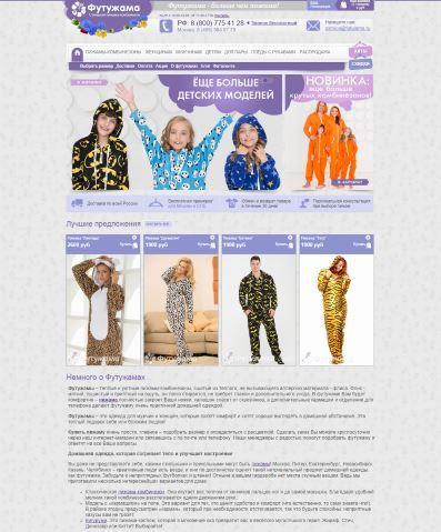 Интернет магазин стильных пижам Футужама