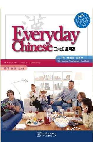 Everyday Chinese (Chinese-English edition)