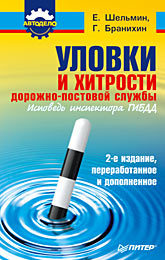 Уловки и хитрости дорожно-постовой службы. 2-е издание, переработанное и дополненное