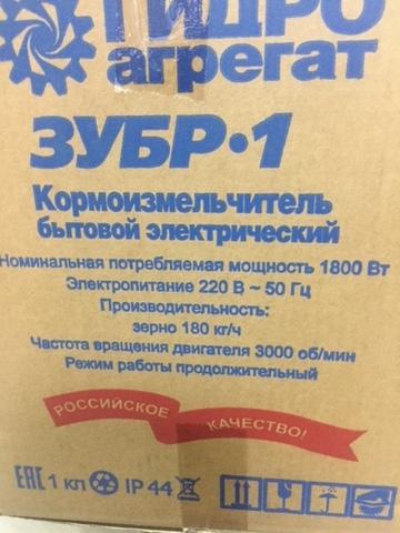 Зернодробилка ЗУБР 1