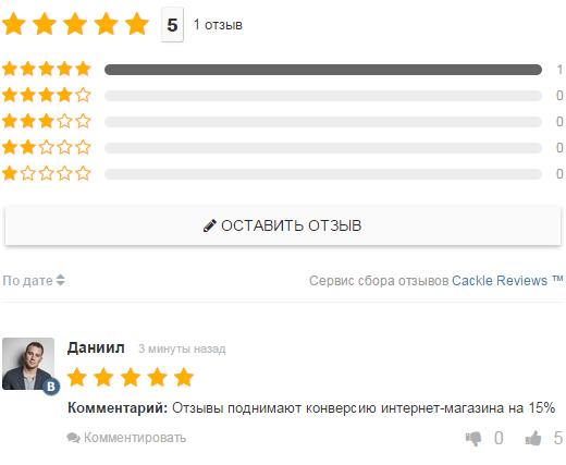 Cackle Reviews