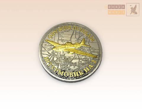 памятная Монета Самолет ИЛ-2
