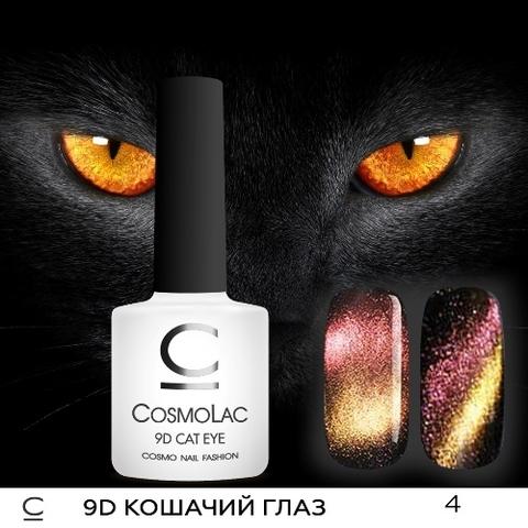 CosmoLac гель-лак 9D Кошачий глаз 7,5 мл. 004