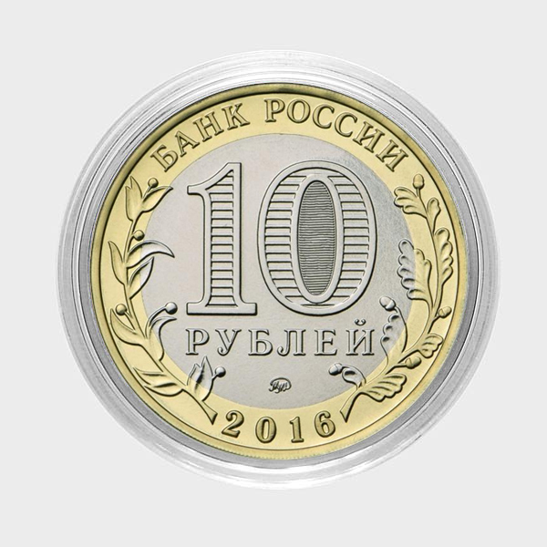 Анастасия. Гравированная монета 10 рублей