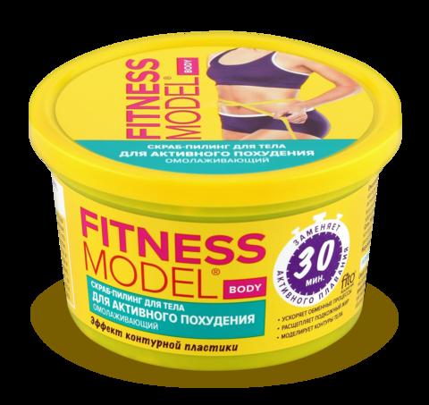 Фитокосметик Fitness Model Скраб-пилинг для тела Для активного похудения 250мл