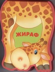 Забавные зверушки. Жираф