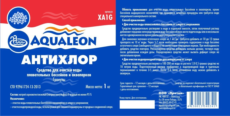 Aqualeon Антихлор в гранулах 1 кг