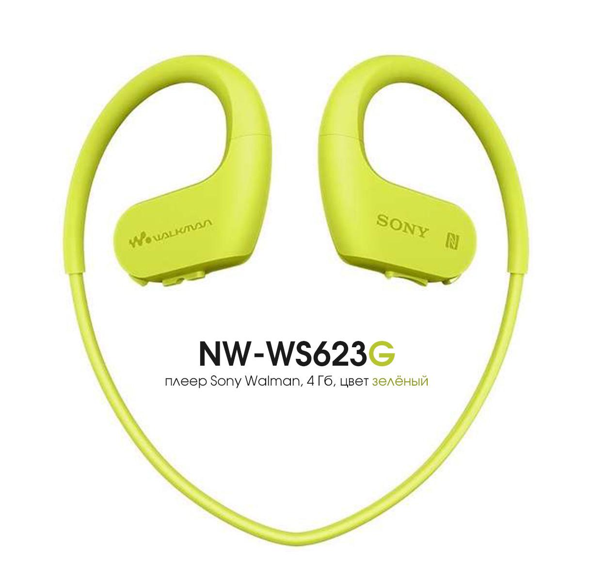 NW-WS623G спортивный плеер Sony, 4 ГБ