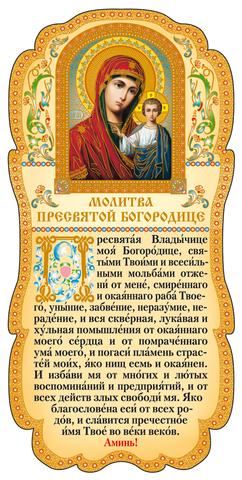 Молебен пресвятой богородице, порно стройняшка русское онлайн