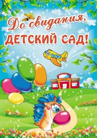 Плакат «До свидания, детский сад!» (шарики)  А2