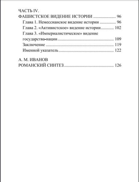 Мишель Шнейдер. Синтез романской доктрины. Принципы действия.