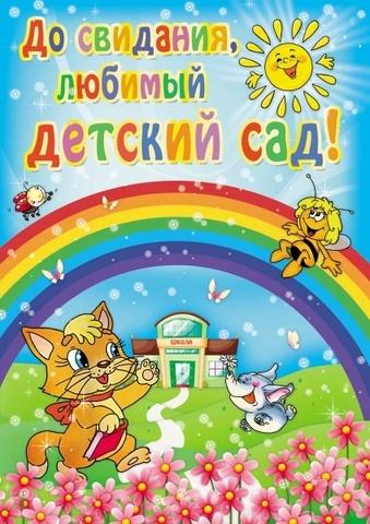 Плакат До свидания, детский сад! (киса)
