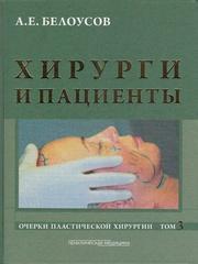 Хирурги и пациенты. Очерки пластической хирургии. Т.3