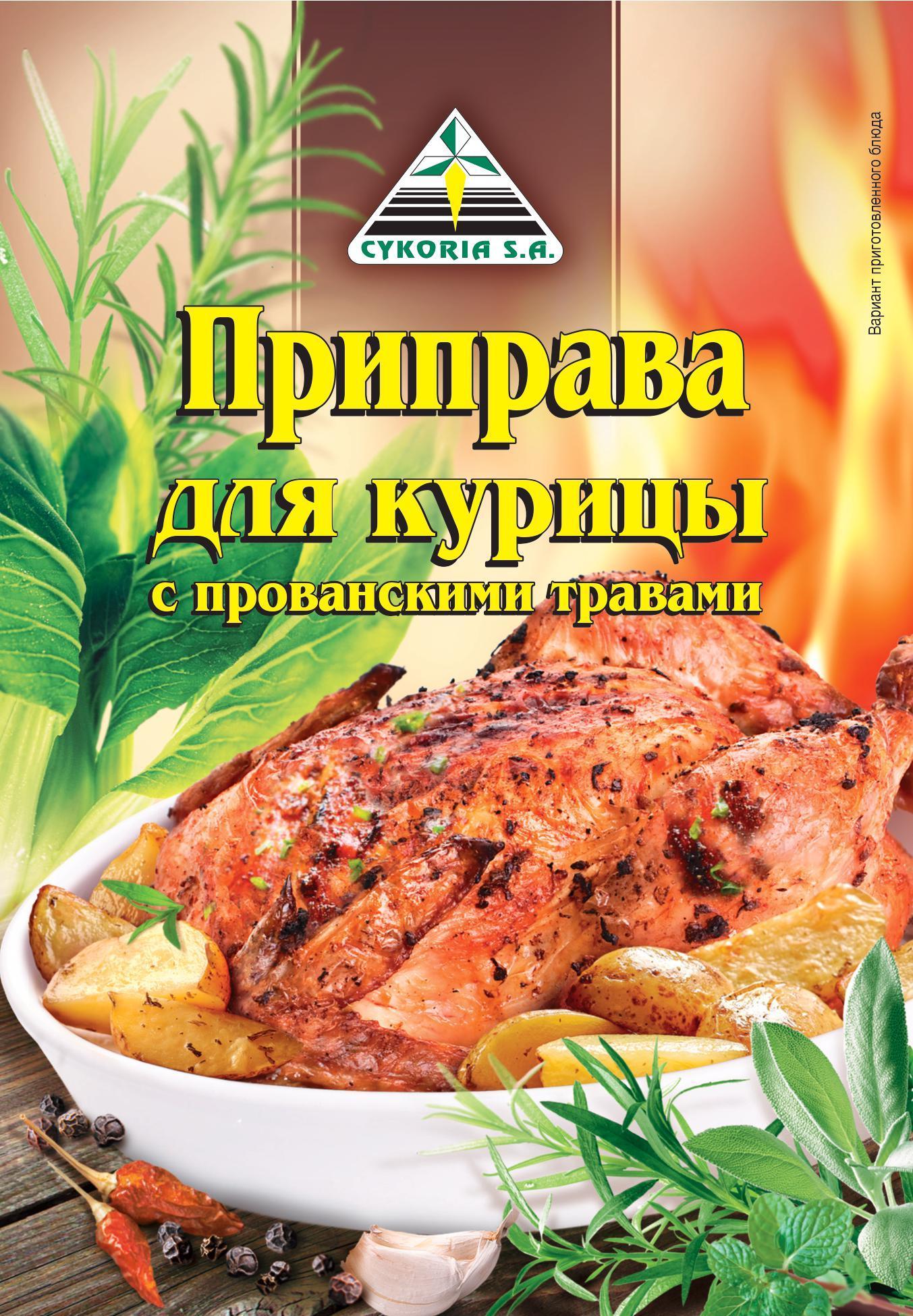Приправа для курицы с прованскими травами, 25г