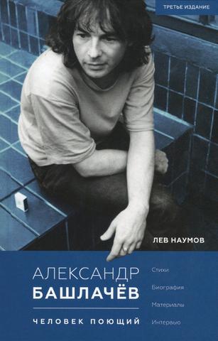 Александр Башлачёв. Человек поющий / Лев Наумов