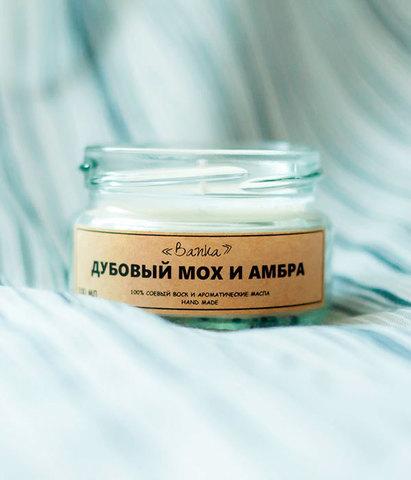 Свеча ароматическая Дубовый мох и амбра, Banka home