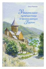Удивительное путешествие в православную Грузию