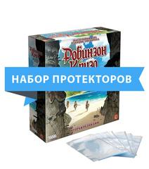 Протекторы для настольной игры Робинзон Крузо (новое издание)